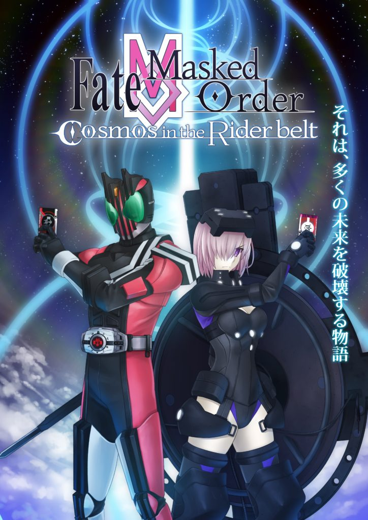 Fate/Masked Order Cosmos in the Rider belt【仮面ライダー&FGO(Fate/Grand Order) 二次創作小説】